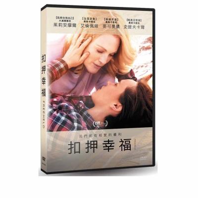 扣押幸福-DVD