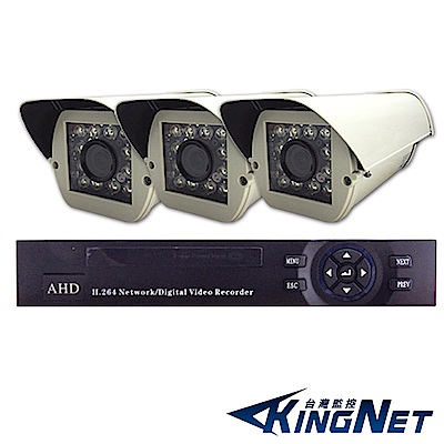監視器攝影機 - KINGNET HD 1080P 4路DVR套餐+3支高清防護罩