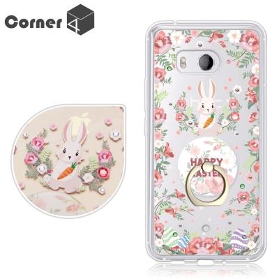 Corner4 HTC U11 奧地利彩鑽指環扣雙料手機殼-蛋蛋兔