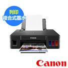 <開箱DM專用>Canon PIXMA G1010原廠大供墨印表機
