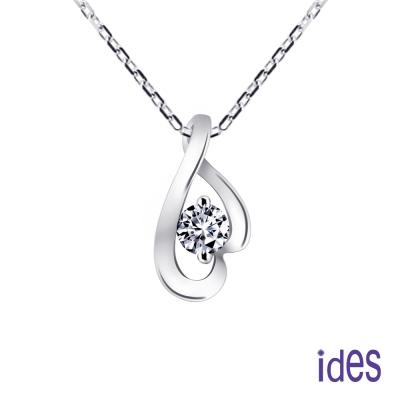 ides愛蒂思 精選設計款30分E/VS2八心八箭車工鑽石項鍊/環抱心型愛心