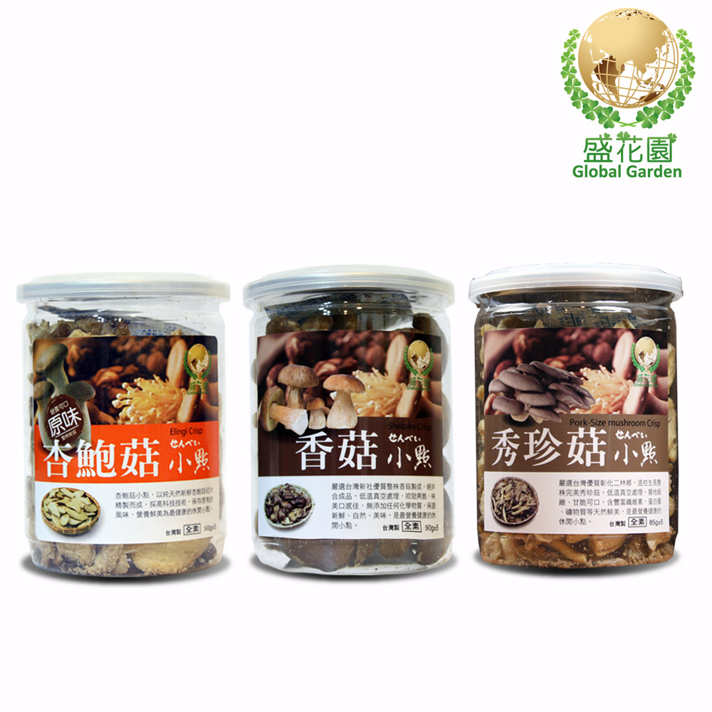 盛花園 杏鮑菇原味+香菇+秀珍菇小點3件組