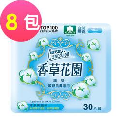 康乃馨 香草花園護墊 純淨美國棉 30片X8包/箱