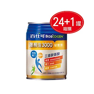 【美國百仕可】復易佳3000營養素 250ml*24入+贈1罐