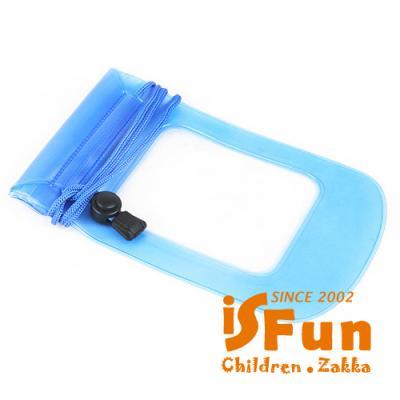 iSFun 戲水專用 相機手機防水袋 四色可選加隨機色
