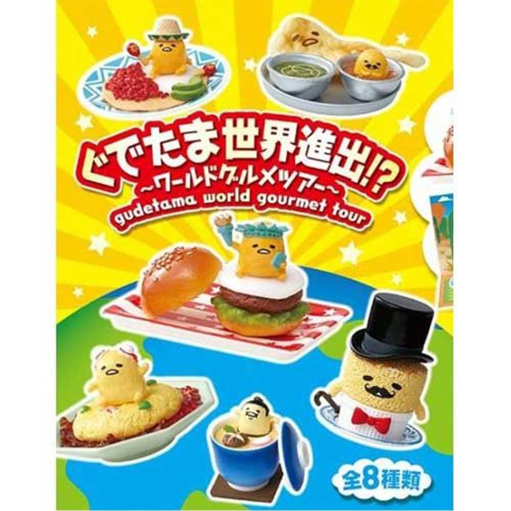 日本正版授權 盒裝8款 蛋黃哥 gudetama 蛋黃料理全球擴張!? 世界美食之旅 盒玩