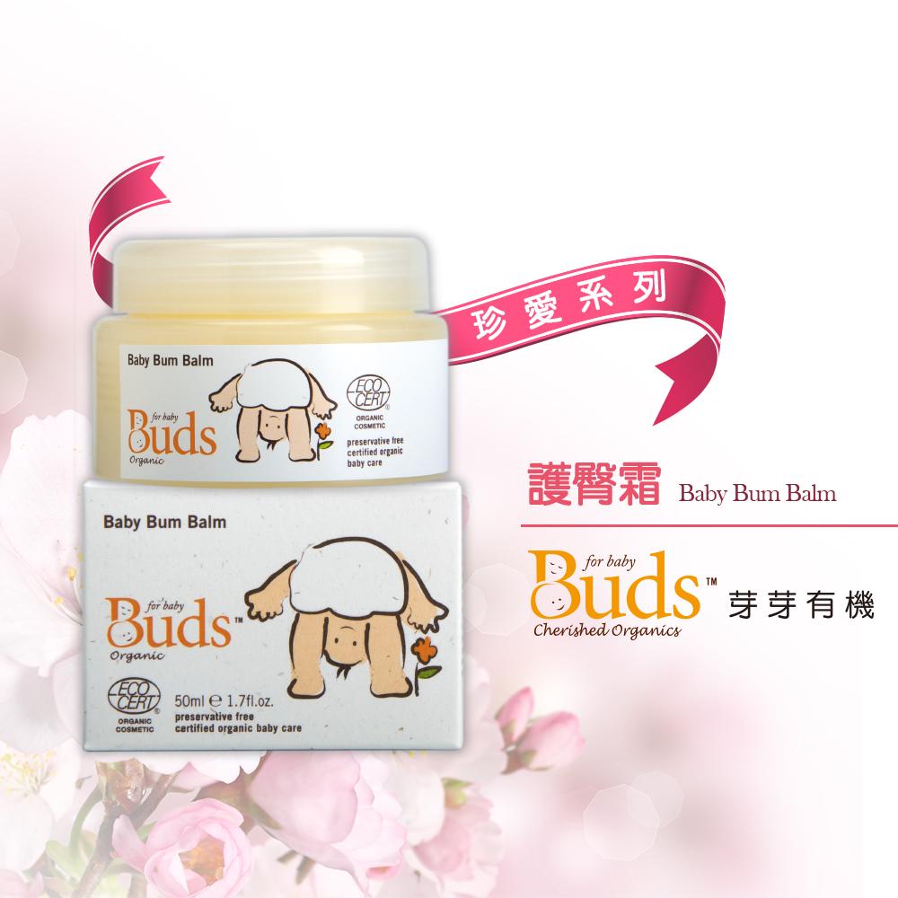 【Buds 芽芽有機】珍愛系列-護臀霜Baby Bum Balm