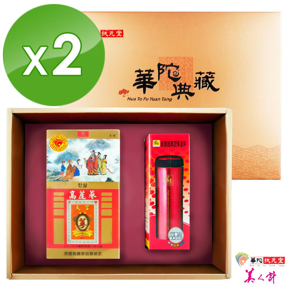 華陀扶元堂 天官高麗蔘茶禮盒(高麗蔘茶包35入+鍋寶保溫杯)2盒