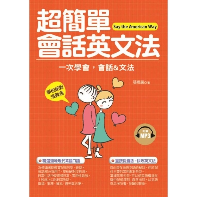 超簡單會話英文法:學校絕對沒有教過的英語 (附贈MP3)