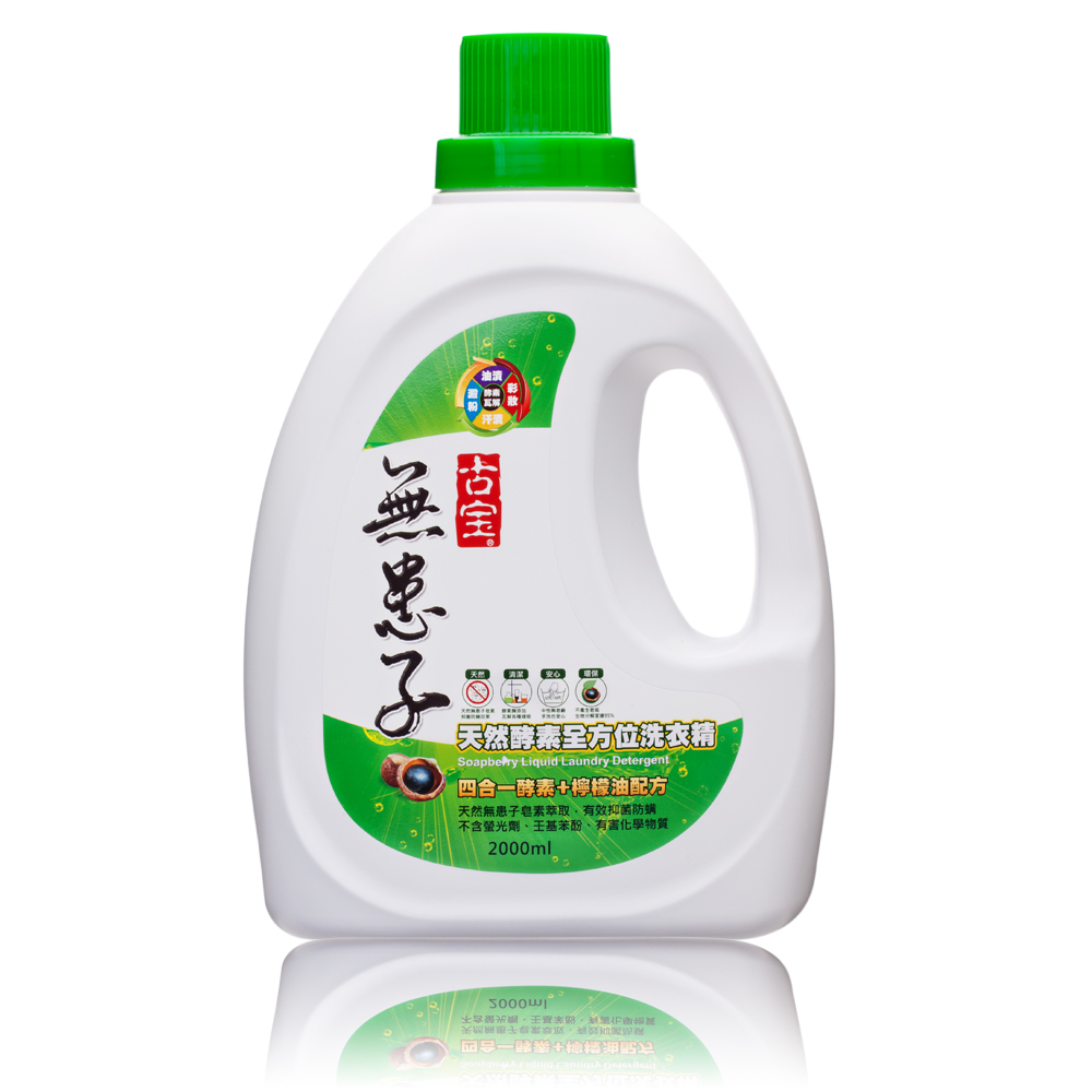 古寶無患子天然酵素全方位洗衣精-檸檬油配方2000ml