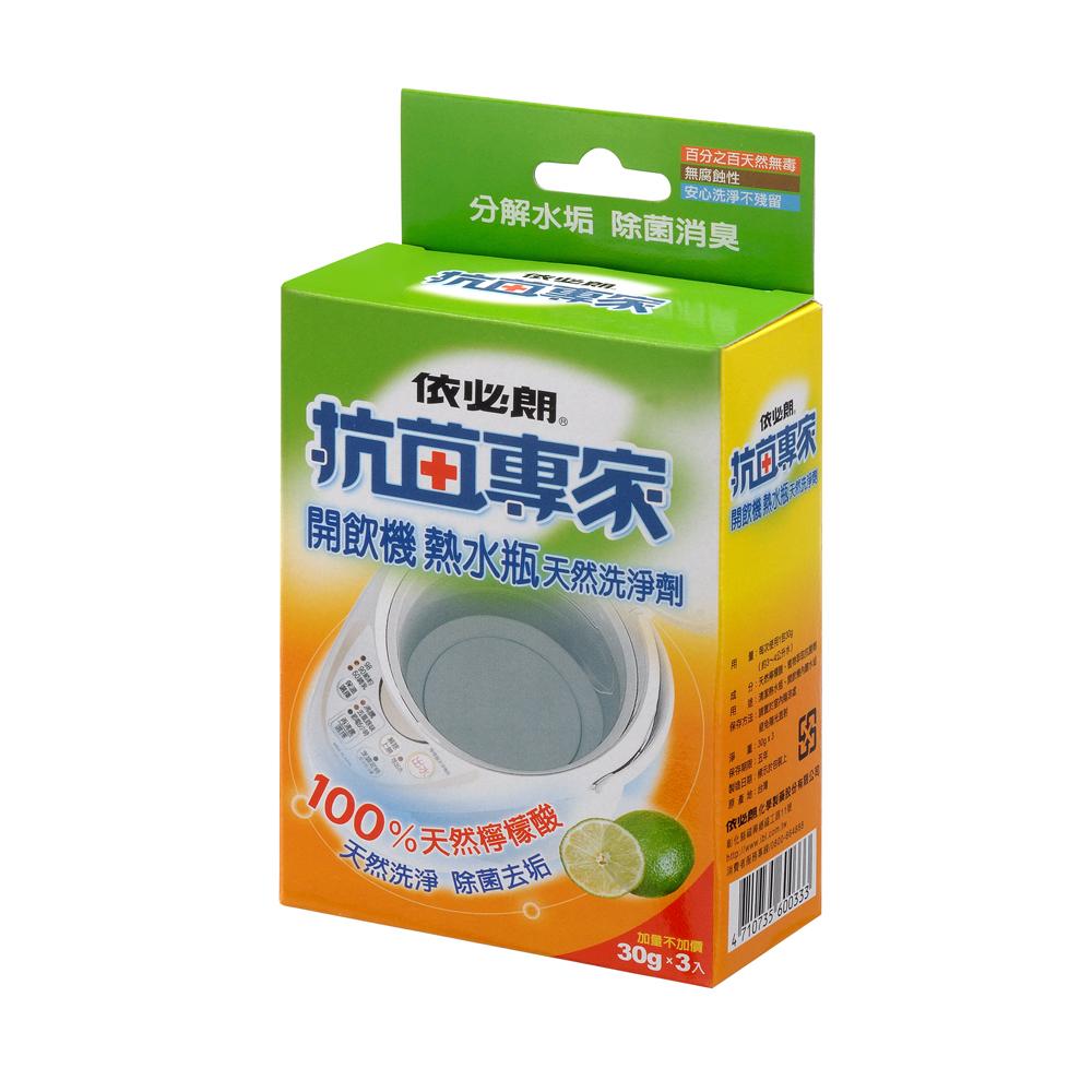 依必朗抗菌專家 開飲機熱水瓶天然洗淨劑30g*3