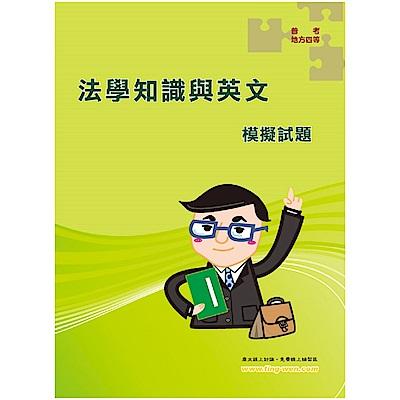 法學知識與英文模擬試題(普考)(6版)
