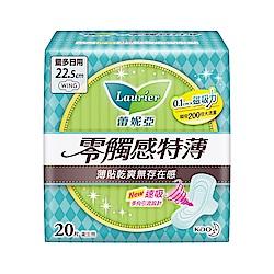 蕾妮亞 零觸感量多日用型衛生棉( 22.5cmX 20片/包)