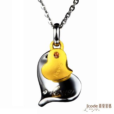 J code真愛密碼金飾-美妙真愛項鍊 純金+白鋼墜飾