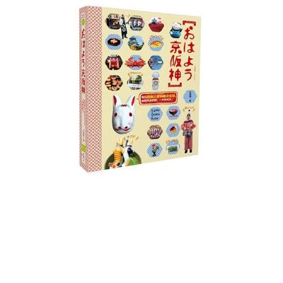 ????京阪神:瘋玩關西三都指南決定版,超簡單超實用,一本就足夠!