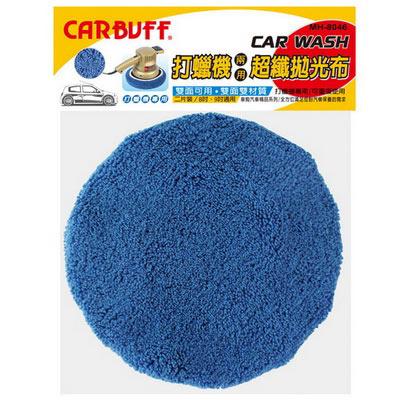CARBUFF 車痴超細纖維打蠟機上蠟拋光布套4入(適用8-9吋) MH-8046