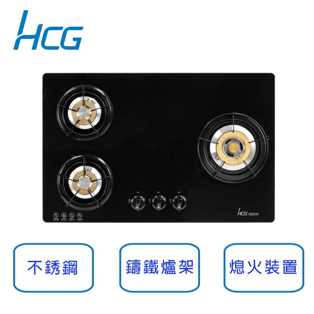 和成 HCG 檯面式 三口 3級瓦斯爐 (左大右二) GS333L