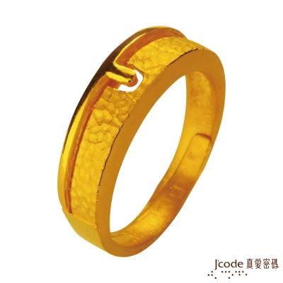 J'code真愛密碼 只愛你黃金女戒指