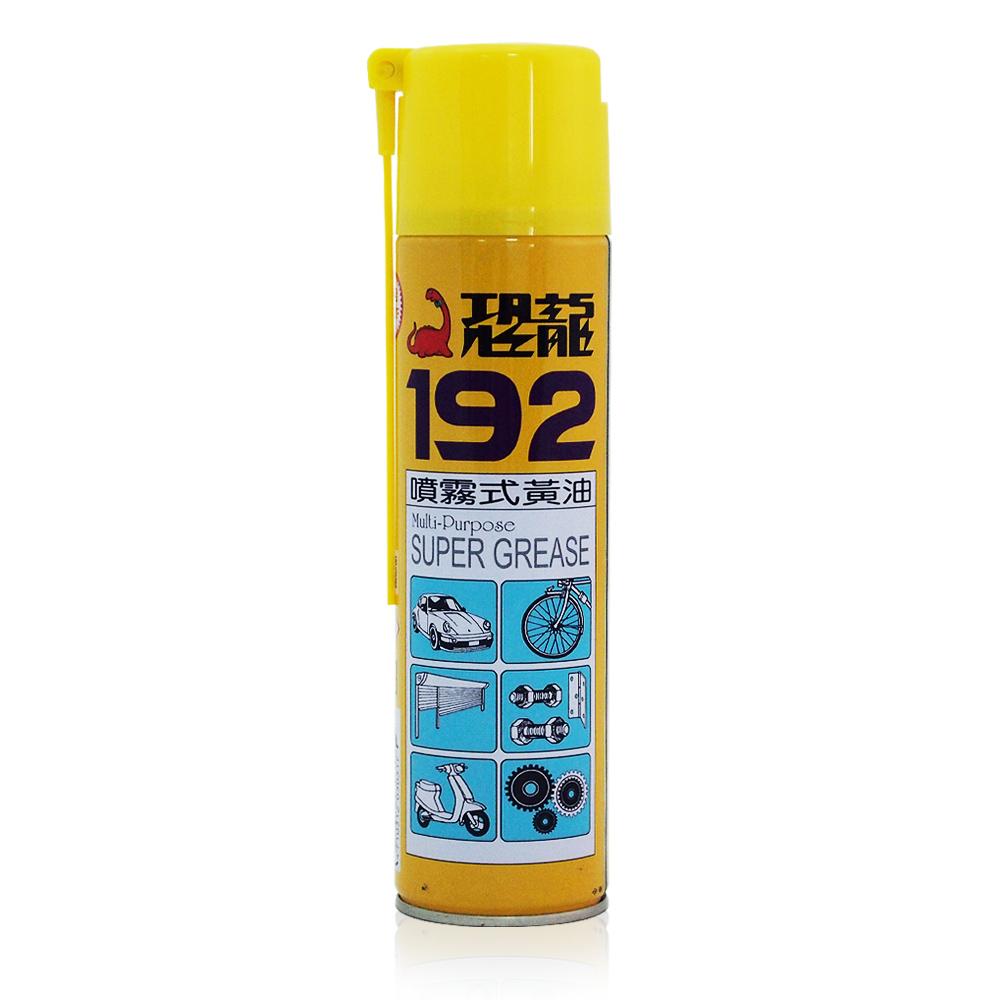 恐龍 192噴霧式黃油 (420ml)-快