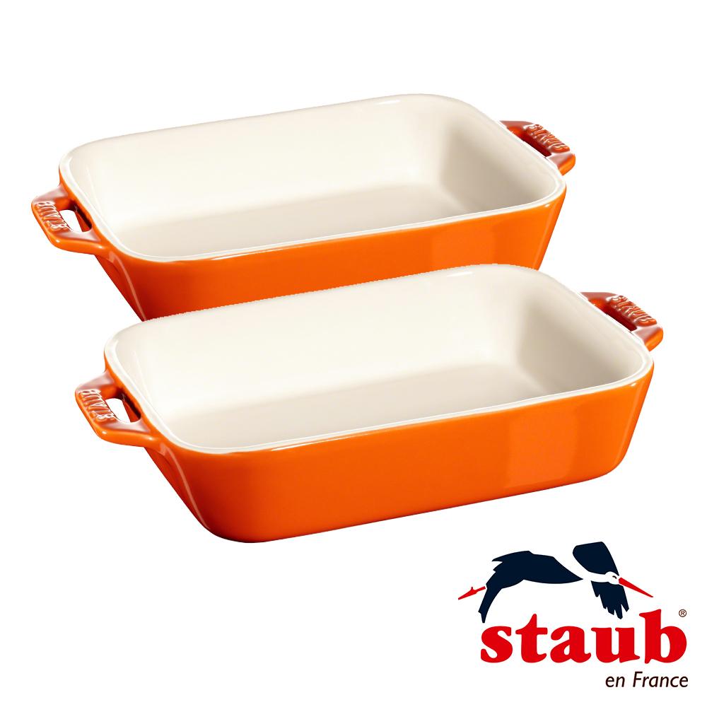 法國Staub雙把長型烤盤20x16cm-柳橙橘2入組