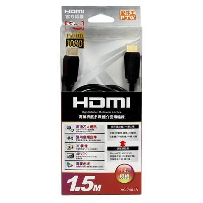 配件王HDMI高解析度多媒體介面傳輸線 AC-7401A