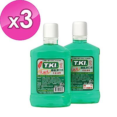 T.KI 含氟漱口水 620mlX3組 (共6瓶)