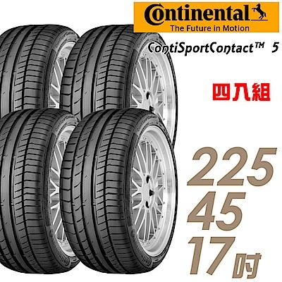 【德國馬牌】CSC5- 225/45/17吋輪胎 四入(適用於Camry等車型)