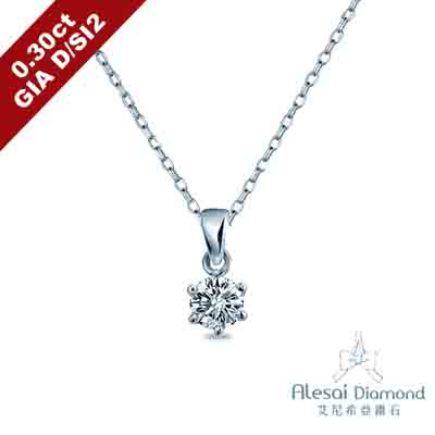Alesai 艾尼希亞鑽石 GIA 30分 D/SI2 鑽石經典六爪項鍊
