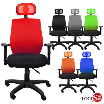 邏爵LOGIS安德希頭枕式泡棉坐墊辦公椅 電腦椅 事務椅