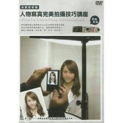 實踐數位單眼相機09 消費型相機人物寫真完美拍攝技巧講座 DVD