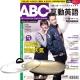 ABC互動英語朗讀CD版 (1年12期) 贈 Maluta瑪露塔頂級鑄造不沾中華烤盤 product thumbnail 1