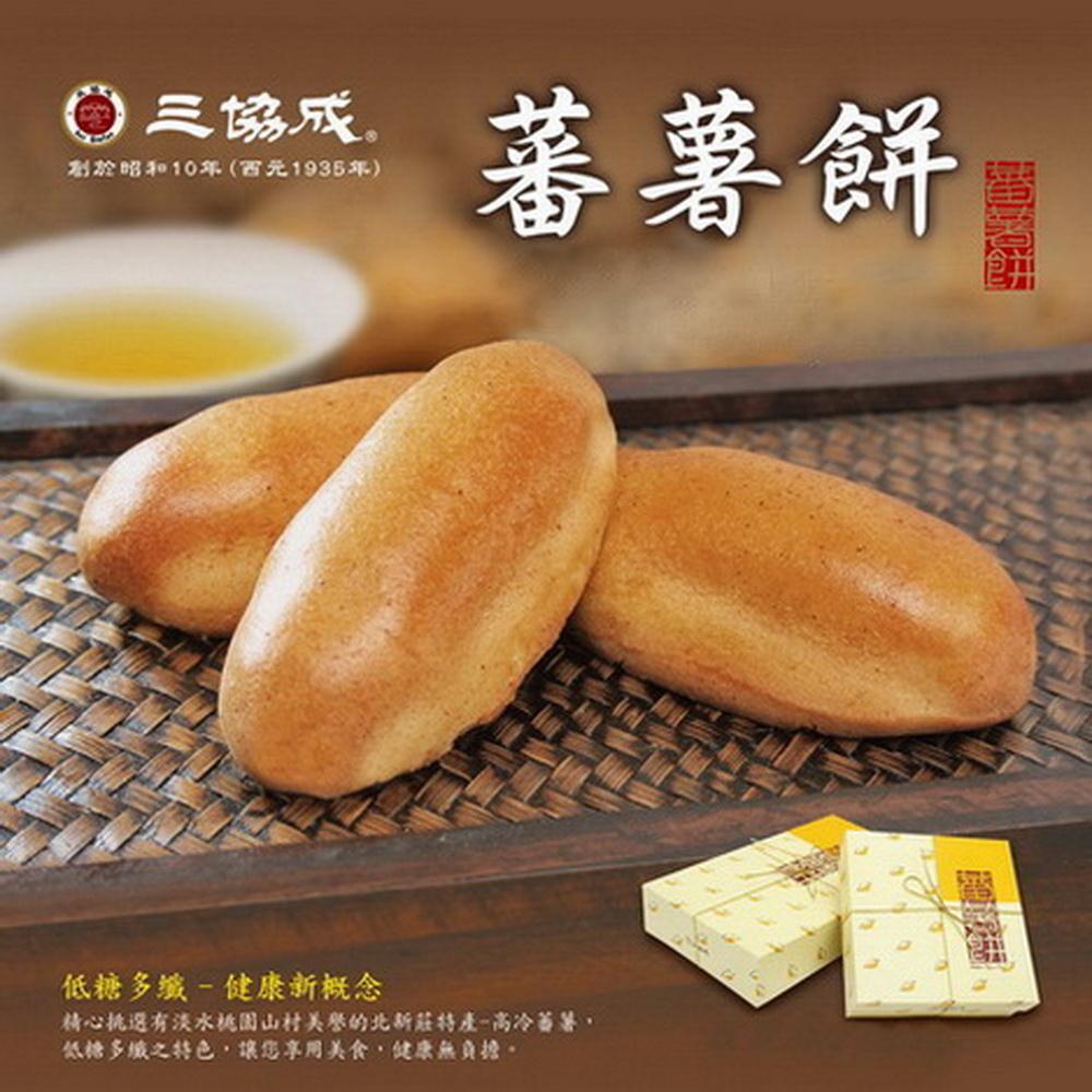 ~淡水三協成餅舖~蕃薯餅(紫蕃薯12入)