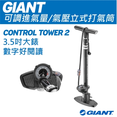 GIANT CONTROL TOWER  2  可調氣量/氣壓 立式打氣筒(黑)