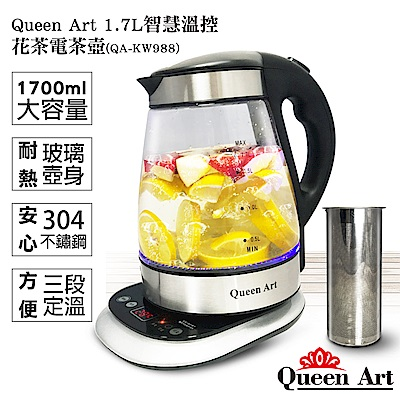 Queen Art 1.7L 智慧溫控花茶電茶壺 QA-KW988