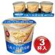 荷卡廚坊 義大利濃湯麵巧達海鮮風味(3杯/組) product thumbnail 1
