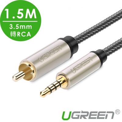綠聯 SPDIF同軸3.5mm轉RCA發燒級音源線 1.5M