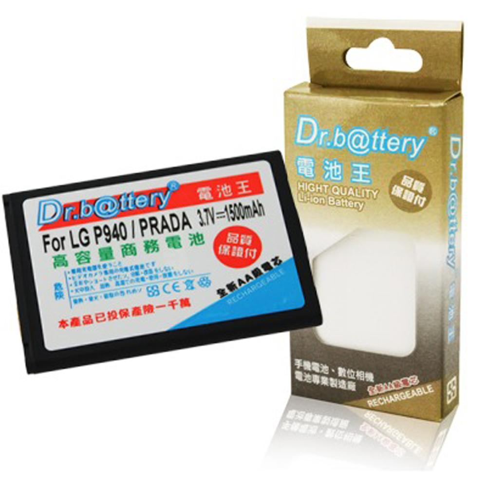 電池王 LG P940 PRADA Phone 高容量鋰電池