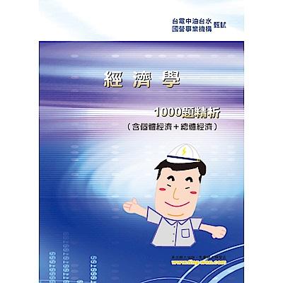 經濟學1000題精析(含個體經濟+總體經濟)(4版)