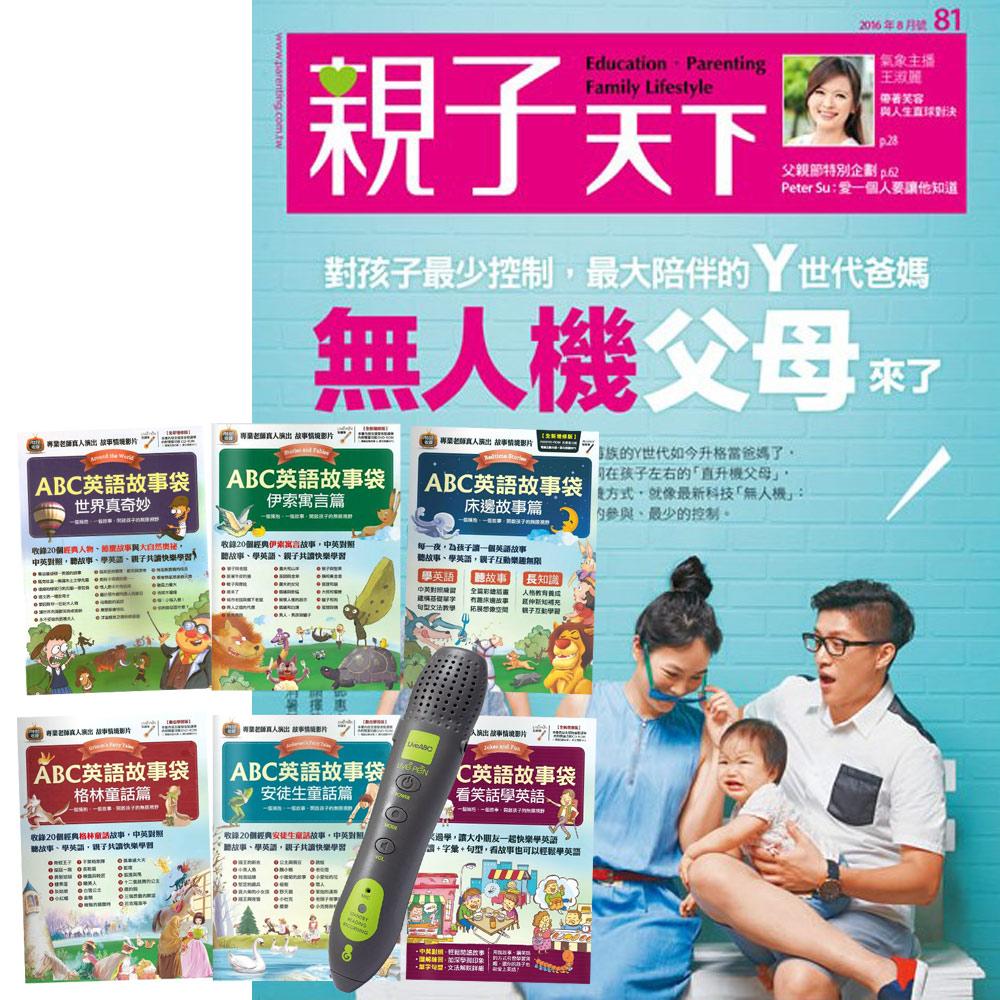 親子天下 (1年11期) 贈 ABC英語故事袋(全6書) + LivePen智慧點讀筆