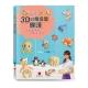 卡哇伊3D立體造型饅頭:美姬老師私傳秘技,饅頭造型全面升級! product thumbnail 1