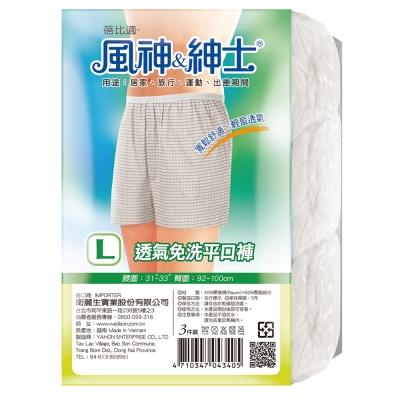 蓓比適風神紳士透氣平口褲(男用)(L-XXL可選) @ Y!購物