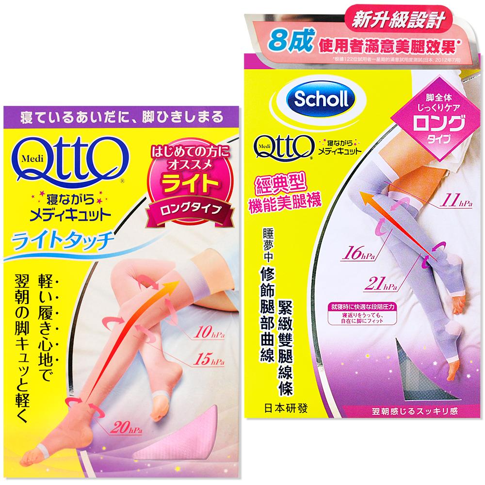 Qtto-Scholl睡眠機能大腿襪(經典緊致型+日本粉紅纖柔版)限量特價
