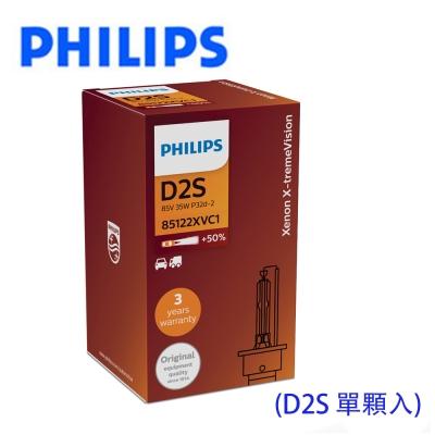 PHILIPS 飛利浦 HID 4800K -增亮50% (D2S/D2R)單顆裝