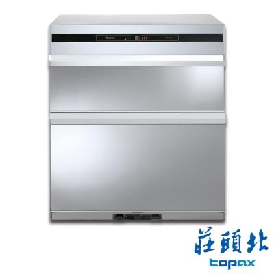莊頭北-臭氧殺菌落地烘碗機70cm-TD-3660