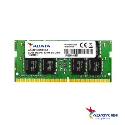 ADATA威剛 NB-DDR4 2133/8G RAM(單面)