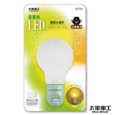 太星電工 愛麗絲LED電球小夜燈 ZC704