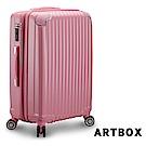 【ARTBOX】獨身貴族 28吋PC鏡面拉鍊海關鎖行李 (甜蜜粉)