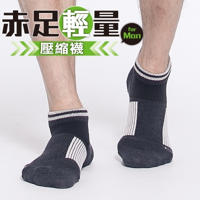 蒂巴蕾 赤足輕量 壓縮運動襪-男-足弓緩衝