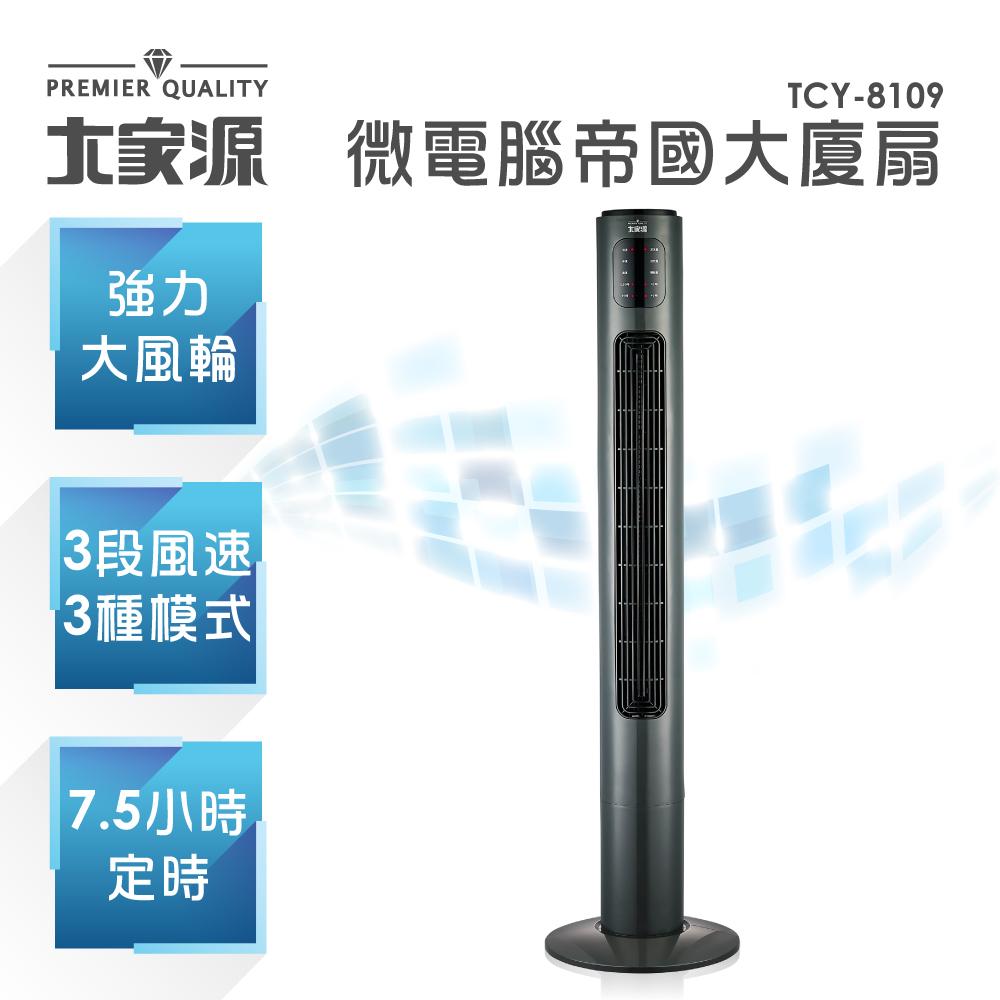 大家源微電腦帝國大廈扇(TCY-8109)
