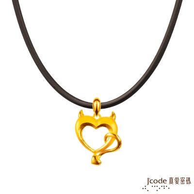 J'code真愛密碼 惡魔甜心黃金墜子 送項鍊